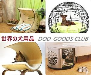 世界の犬用品 Dog-Goods-Club